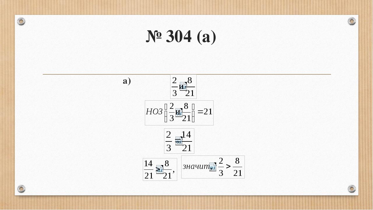 № 304 (а) а)
