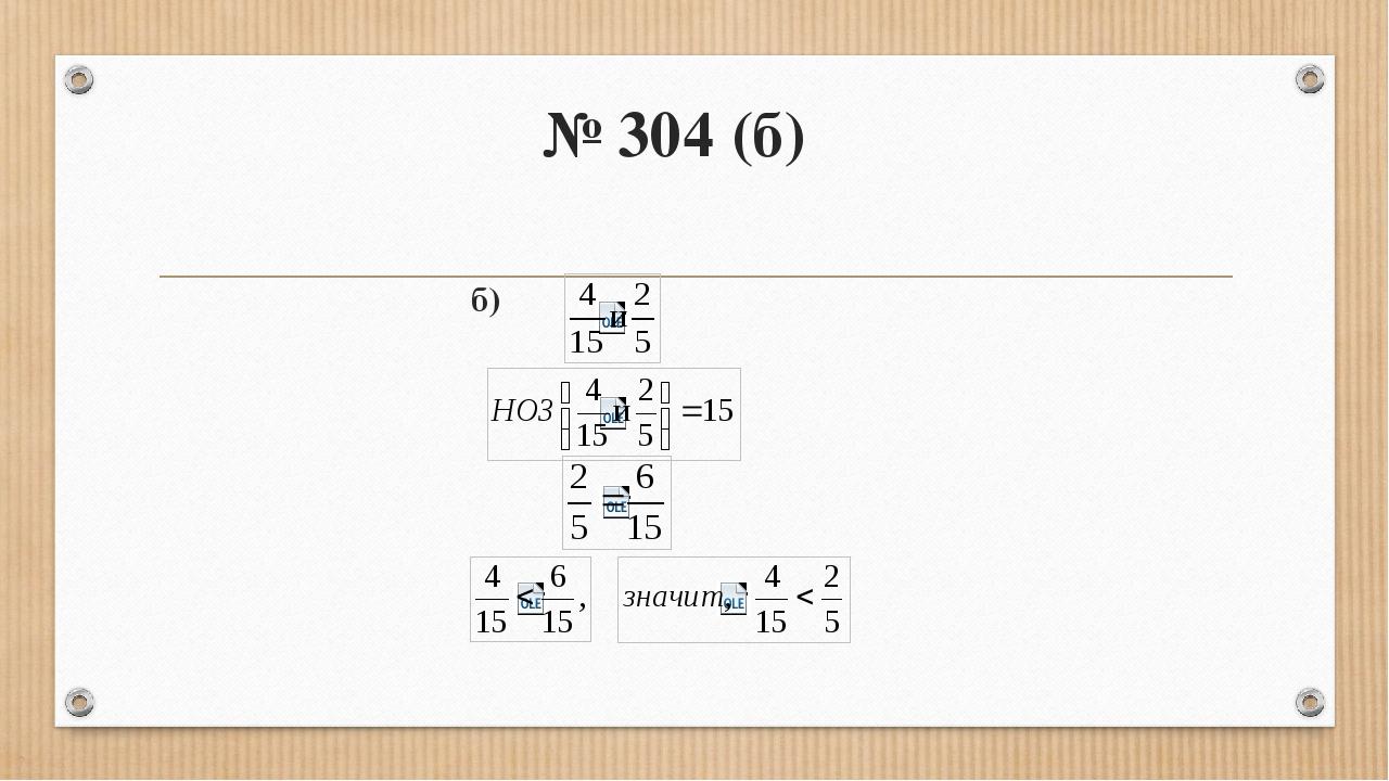 № 304 (б) б)