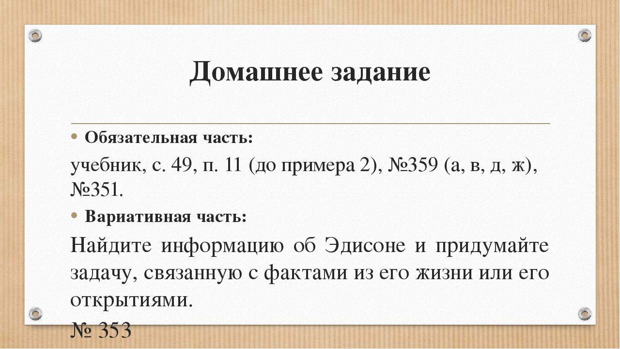 Домашнее задание Обязательная часть: учебник, с. 49, п. 11 (до примера 2), №3...
