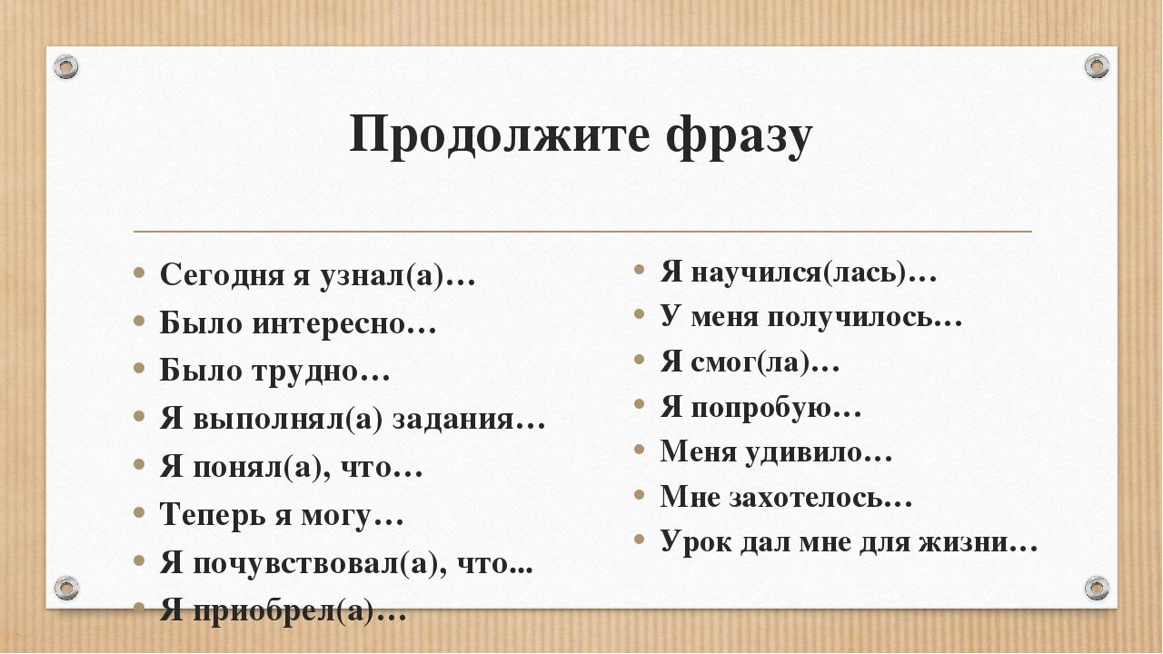 Продолжите фразу Сегодня я узнал(а)… Было интересно… Было трудно… Я выполнял(...