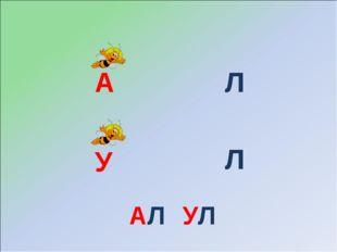 А Л У Л АЛ УЛ