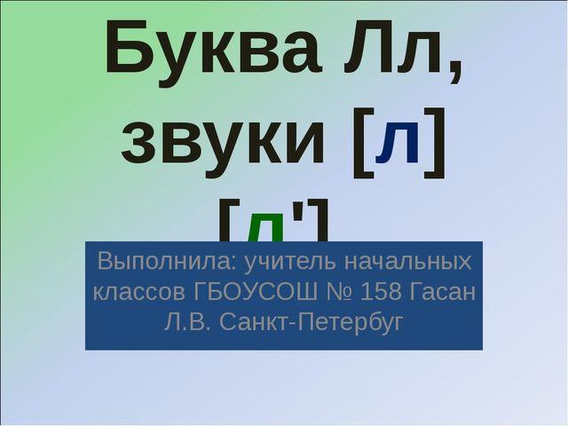 Буква Лл, звуки [л] [л']. Выполнила: учитель начальных классов ГБОУСОШ № 158...