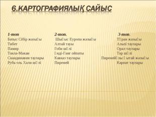 1-топ2-топ. 3-топ. Батыс Сібір жазығы  Шығыс Еуропа жазығыТұран жаз
