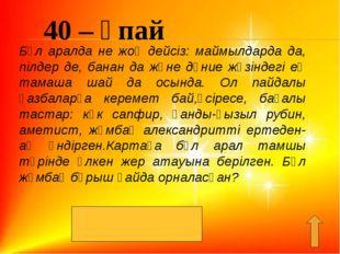 40 – ұпай Бұл аралда не жоқ дейсіз: маймылдарда да, пілдер де, банан да және