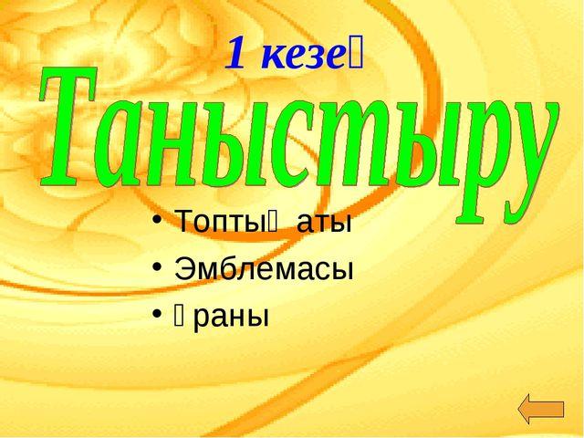 1 кезең Топтың аты Эмблемасы Ұраны