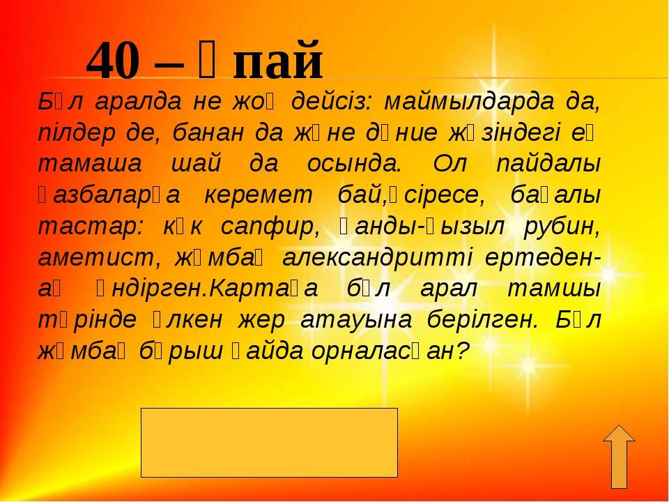 40 – ұпай Бұл аралда не жоқ дейсіз: маймылдарда да, пілдер де, банан да және...