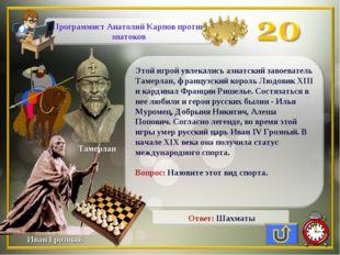 Иван Грозный Тамерлан