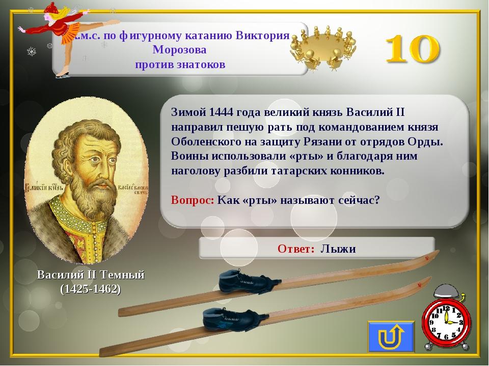 Василий II Темный (1425-1462)
