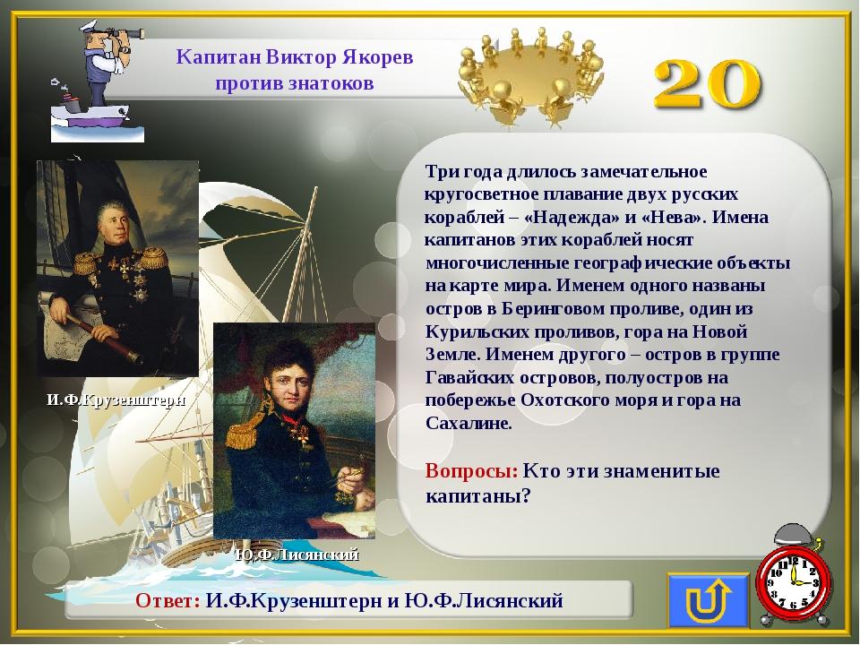 И.Ф.Крузенштерн Ю.Ф.Лисянский