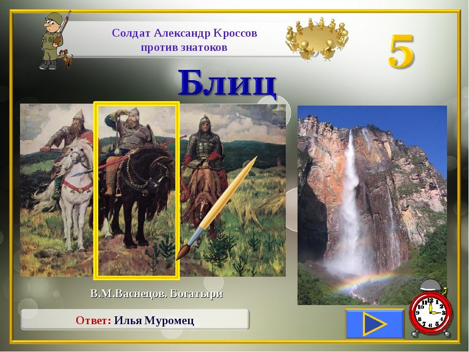 В.М.Васнецов. Богатыри