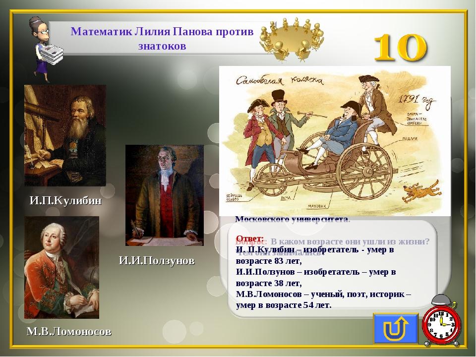 И.П.Кулибин И.И.Ползунов М.В.Ломоносов