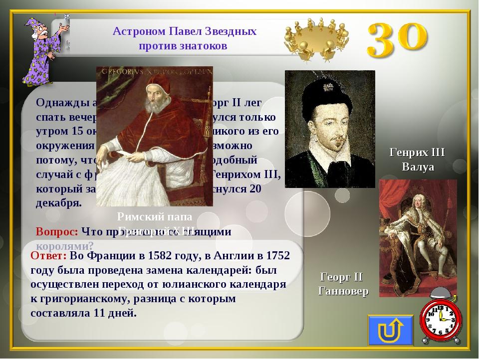 Римский папа Григорий XIII Генрих III Валуа Георг II Ганновер