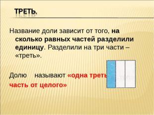 Название доли зависит от того, на сколько равных частей разделили единицу. Ра