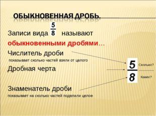 Записи вида называют обыкновенными дробями… Числитель дроби показывает скольк