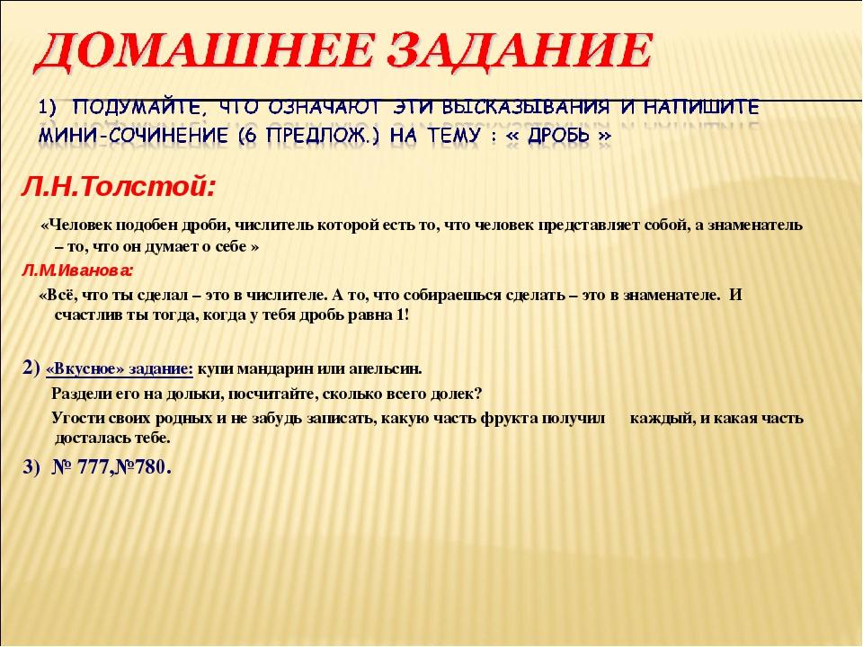 Л.Н.Толстой: «Человек подобен дроби, числитель которой есть то, что человек...