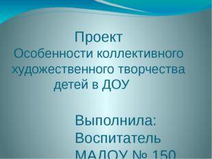Выполнила: Воспитатель МАДОУ № 150 Города Хабаровска Рыбакова Ирина Владимиро