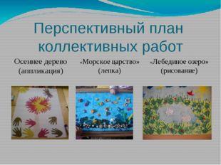 Перспективный план коллективных работ Осеннее дерево (аппликация) «Морское ца