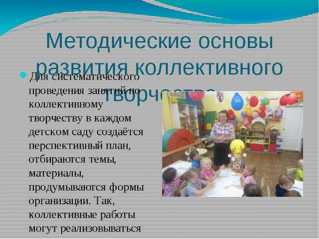 Методические основы развития коллективного творчества Для систематического пр...