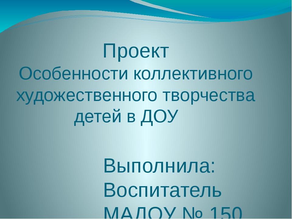 Выполнила: Воспитатель МАДОУ № 150 Города Хабаровска Рыбакова Ирина Владимиро...
