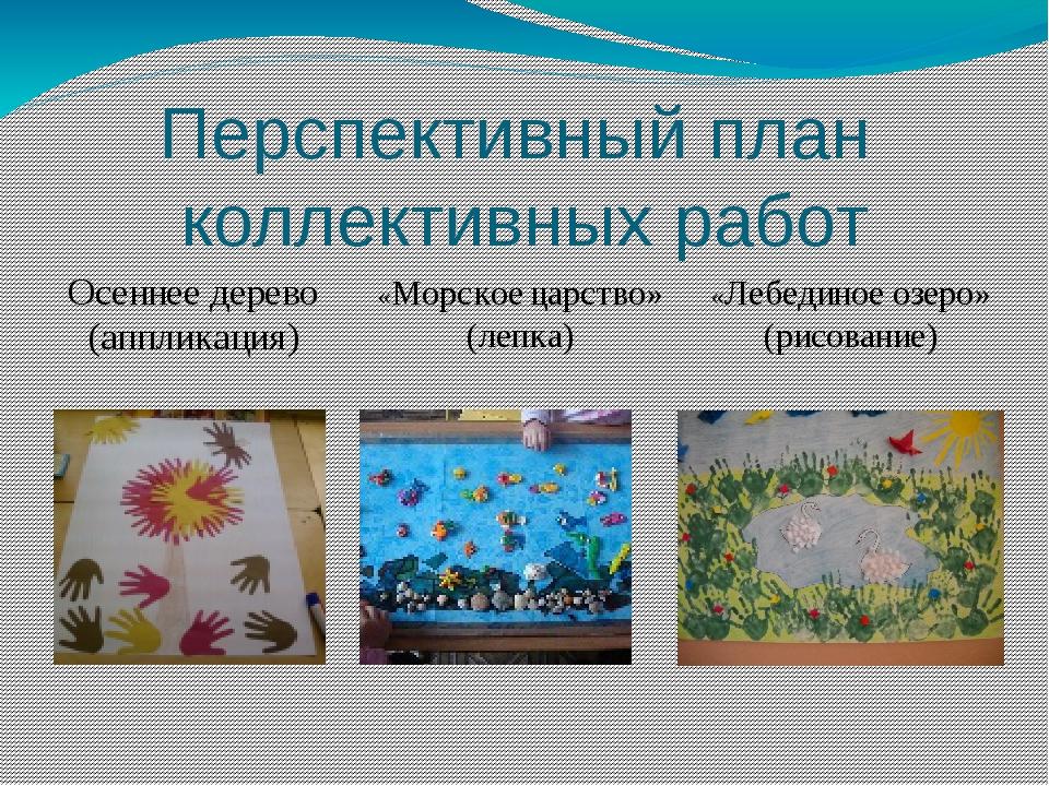 Перспективный план коллективных работ Осеннее дерево (аппликация) «Морское ца...