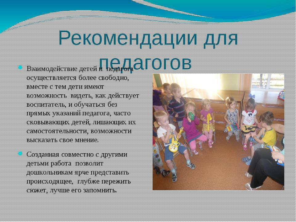 Рекомендации для педагогов Взаимодействие детей и педагога осуществляется бол...