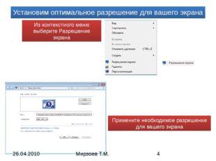 Установим оптимальное разрешение для вашего экрана Из контекстного меню выбер