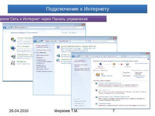 Подключение к Интернету Настроим Сеть и Интернет через Панель управления 26.0