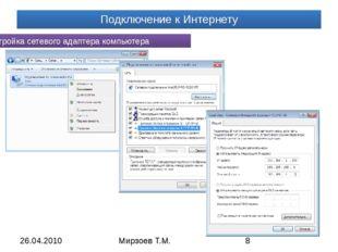 Подключение к Интернету Настройка сетевого адаптера компьютера 26.04.2010 Мир