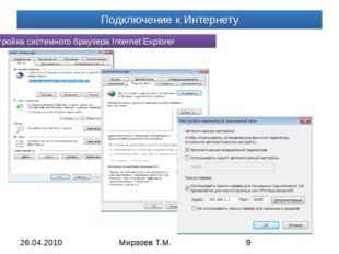 Подключение к Интернету Настройка системного браузера Internet Explorer 26.04