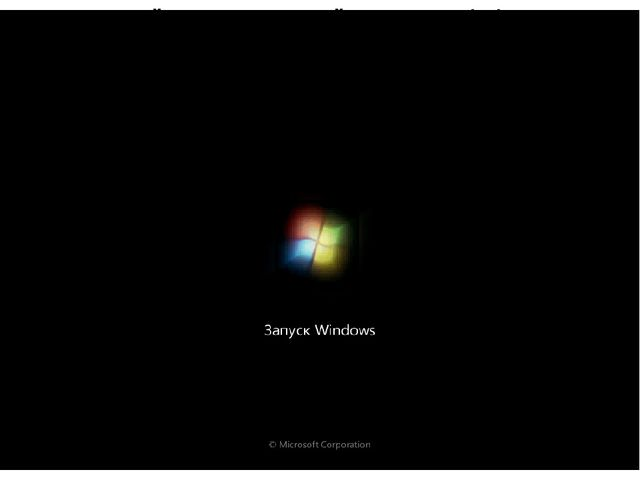 Настройка операционной системы Windows 7 Сейчас мы займемся настройкой Win...