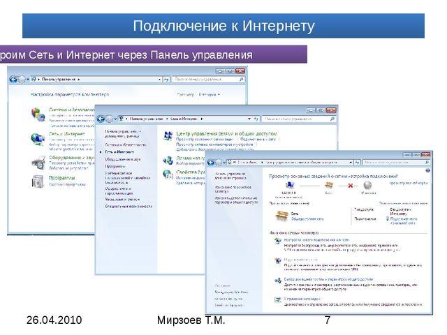 Подключение к Интернету Настроим Сеть и Интернет через Панель управления 26.0...