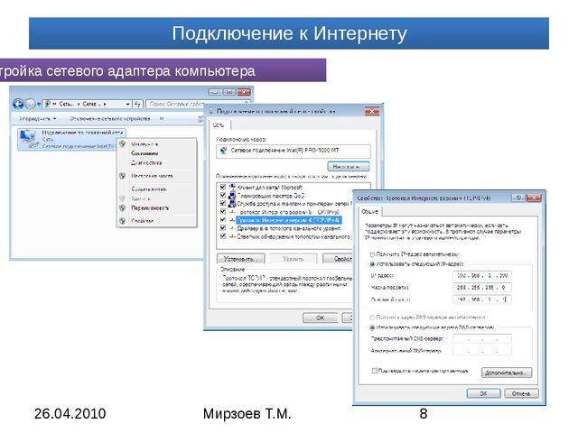 Подключение к Интернету Настройка сетевого адаптера компьютера 26.04.2010 Мир...