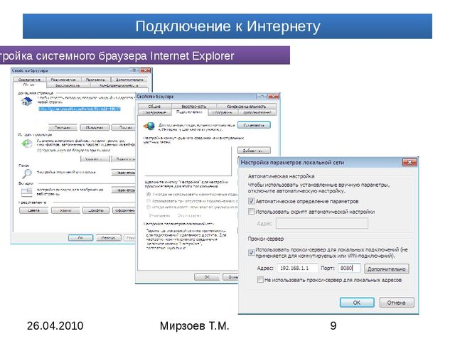 Подключение к Интернету Настройка системного браузера Internet Explorer 26.04...