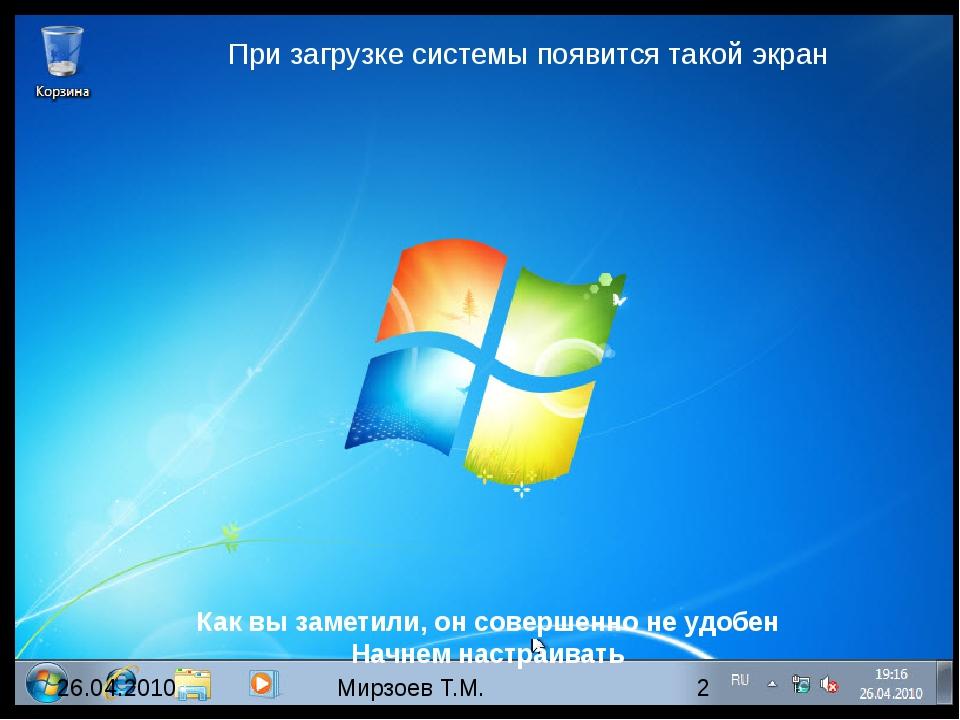 При загрузке системы появится такой экран Как вы заметили, он совершенно не...