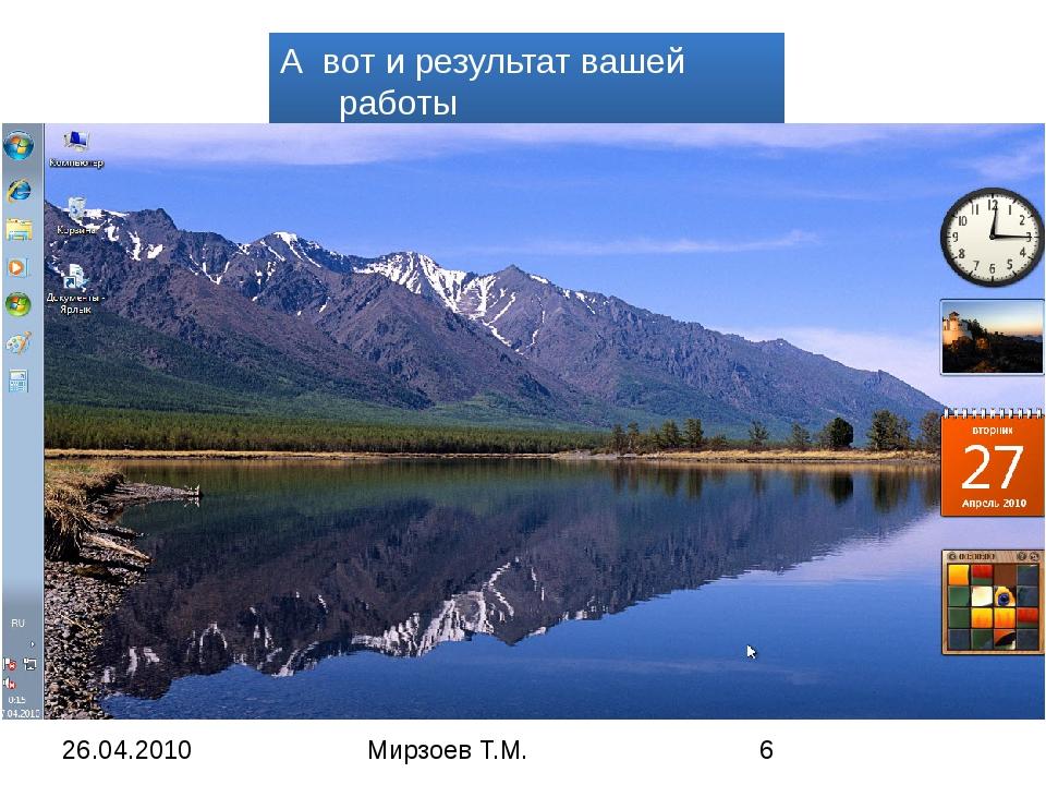 А вот и результат вашей работы 26.04.2010 Мирзоев Т.М.