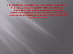 7. Использование многотарифного учета электрической энергии. 8. При этом, в к