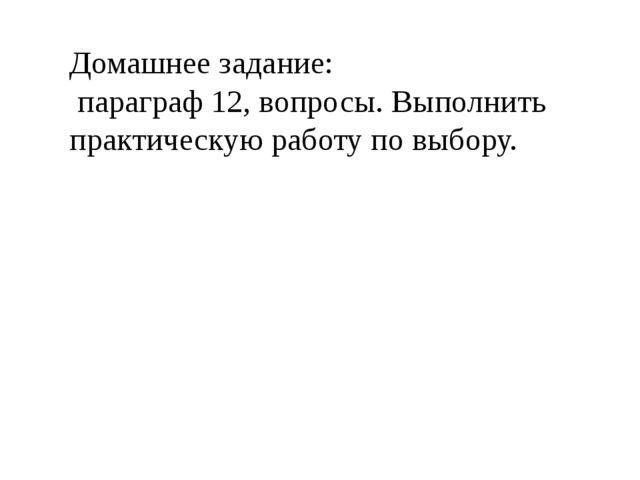 Домашнее задание: параграф 12, вопросы. Выполнить практическую работу по выбо...