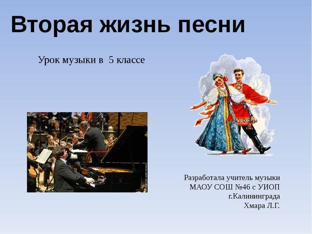 Вторая жизнь песни Разработала учитель музыки МАОУ СОШ №46 с УИОП г.Калинингр...