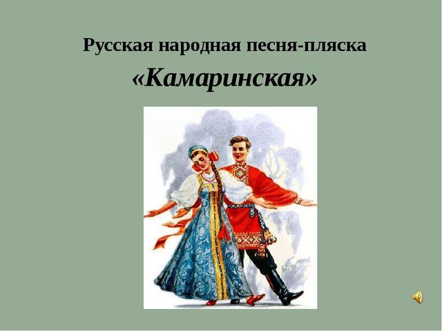 Русская народная песня-пляска «Камаринская»