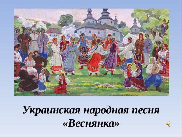 Украинская народная песня «Веснянка»