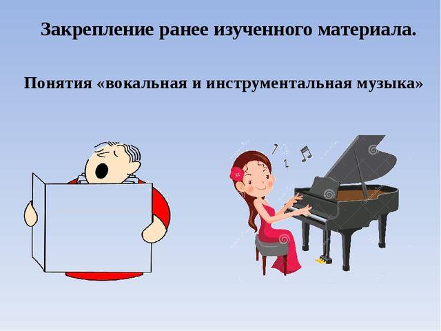 Закрепление ранее изученного материала. Понятия «вокальная и инструментальная...