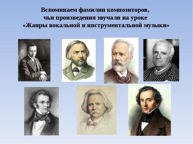 Вспоминаем фамилии композиторов, чьи произведения звучали на уроке «Жанры вок...