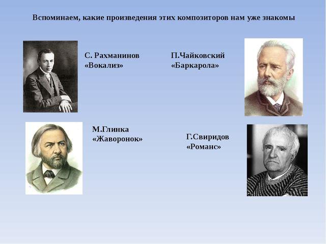 Вспоминаем, какие произведения этих композиторов нам уже знакомы С. Рахманино...