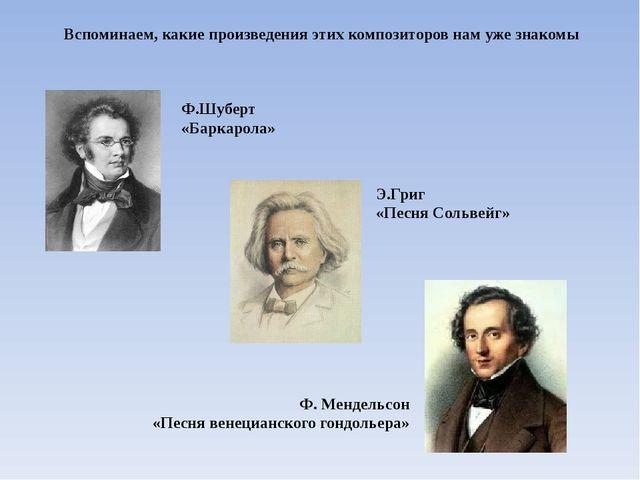 Вспоминаем, какие произведения этих композиторов нам уже знакомы Ф.Шуберт «Ба...