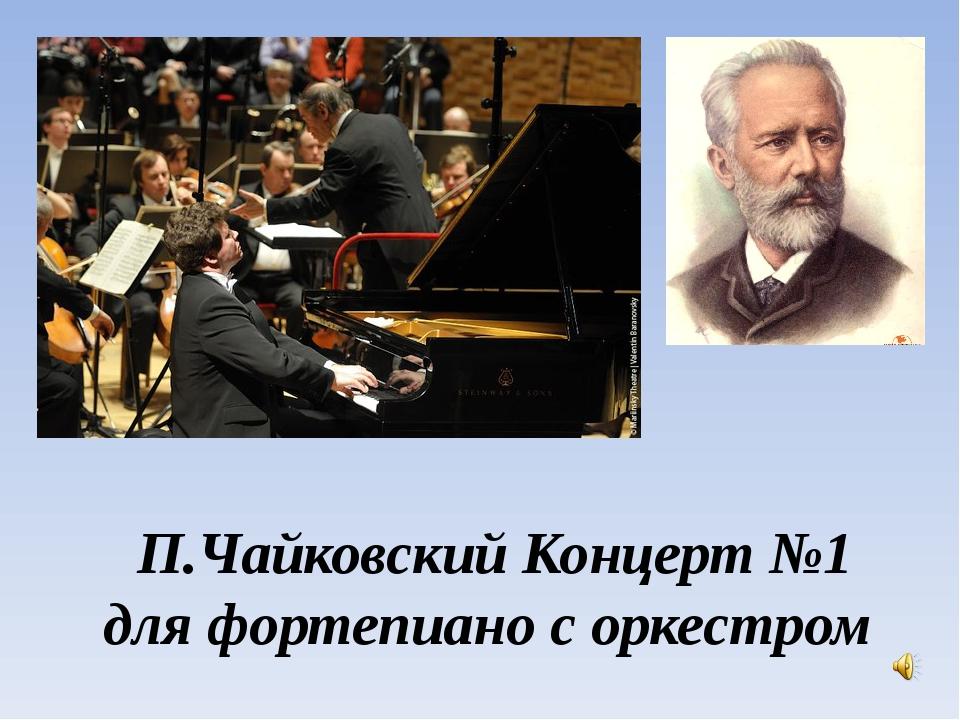 П.Чайковский Концерт №1 для фортепиано с оркестром
