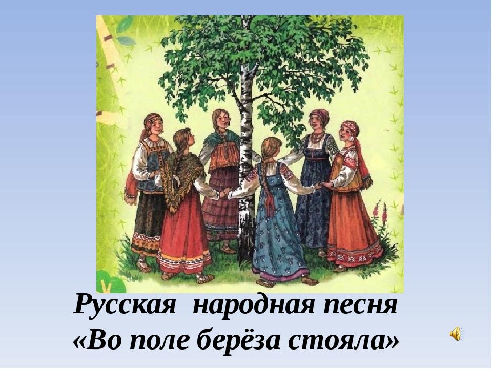 Русская народная песня «Во поле берёза стояла»
