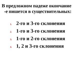 В предложном падеже окончание -е пишется в существительных: 2-го и 3-го склон