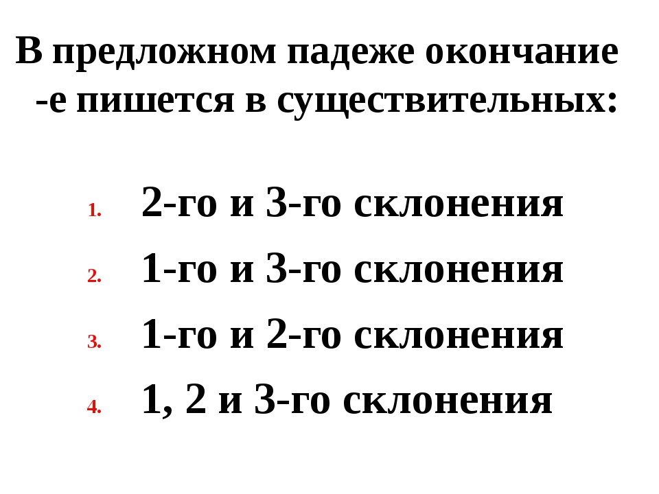 В предложном падеже окончание -е пишется в существительных: 2-го и 3-го склон...