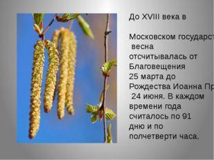 ДоXVIIIвекав Московском государствевесна отсчитывалась отБлаговещения2