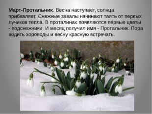 Март-Протальник. Весна наступает, солнца прибавляет. Снежные завалы начинают